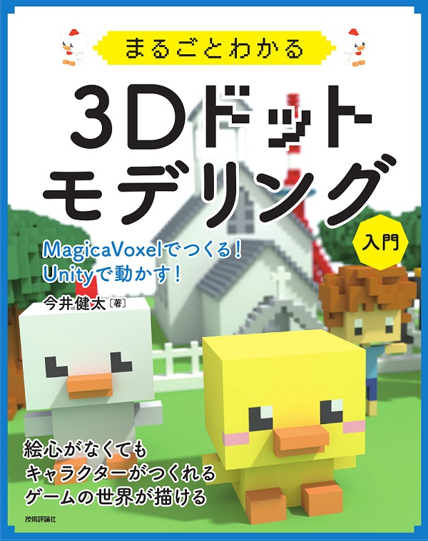 まるごとわかる3Dドットモデリング入門 ~MagicaVoxelでつくる! Unityで動かす!~