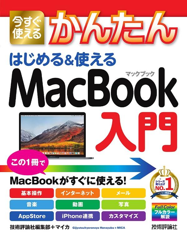今すぐ使えるかんたん はじめる&使える MacBook入門