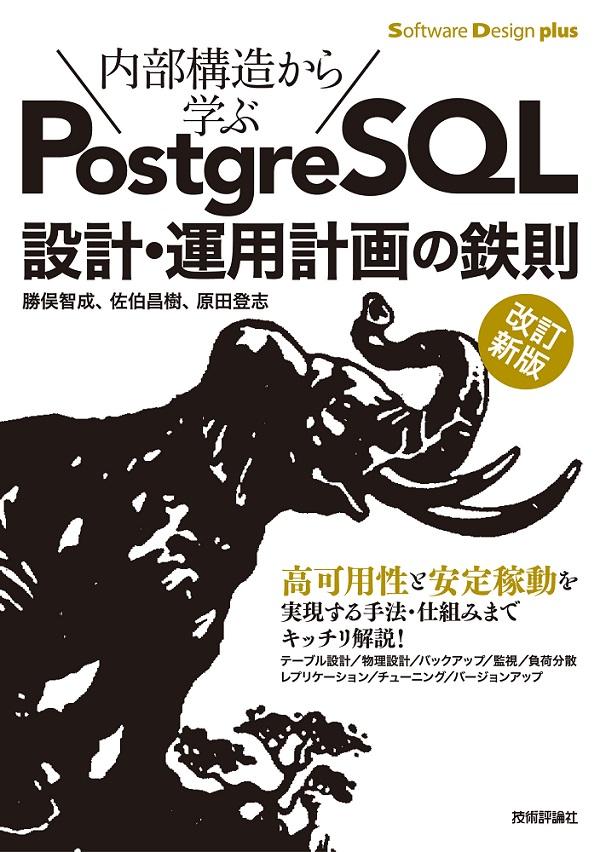 [改訂新版]内部構造から学ぶPostgreSQL 設計・運用計画の鉄則