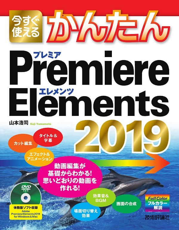 今すぐ使えるかんたん Premiere Elements 2019