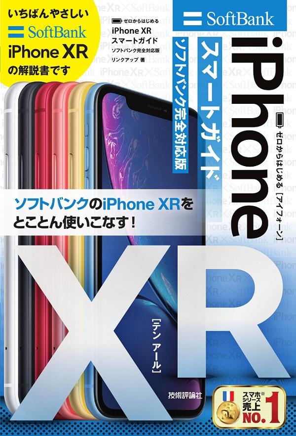 ゼロからはじめる iPhone XR スマートガイド ソフトバンク完全対応版