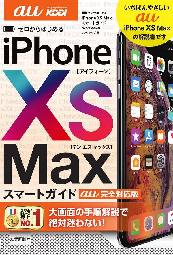 ゼロからはじめる iPhone XS Max スマートガイド au完全対応版