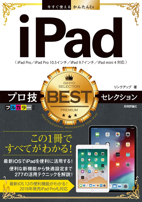 今すぐ使えるかんたんEx iPad プロ技BESTセレクション