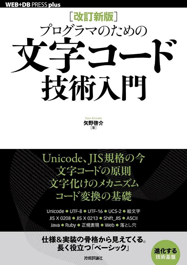 [改訂新版]プログラマのための文字コード技術入門