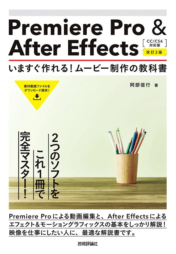 Premiere Pro & After Effects いますぐ作れる!ムービー制作の教科書[CC/CS6対応版] [改訂2版]