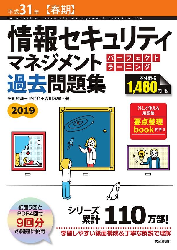 平成31年【春期】情報セキュリティマネジメント パーフェクトラーニング過去問題集