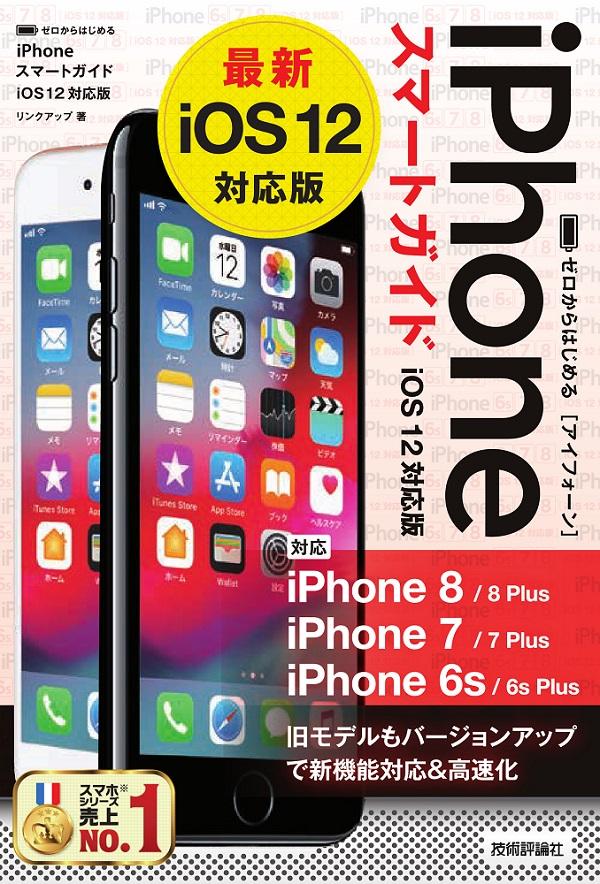 ゼロからはじめる iPhone スマートガイド iOS 12対応版