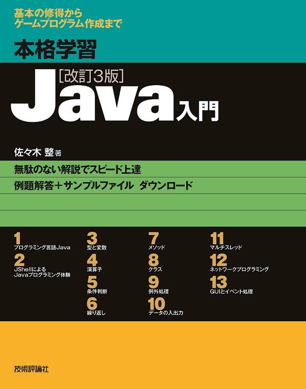 本格学習 Java入門[改訂3版]