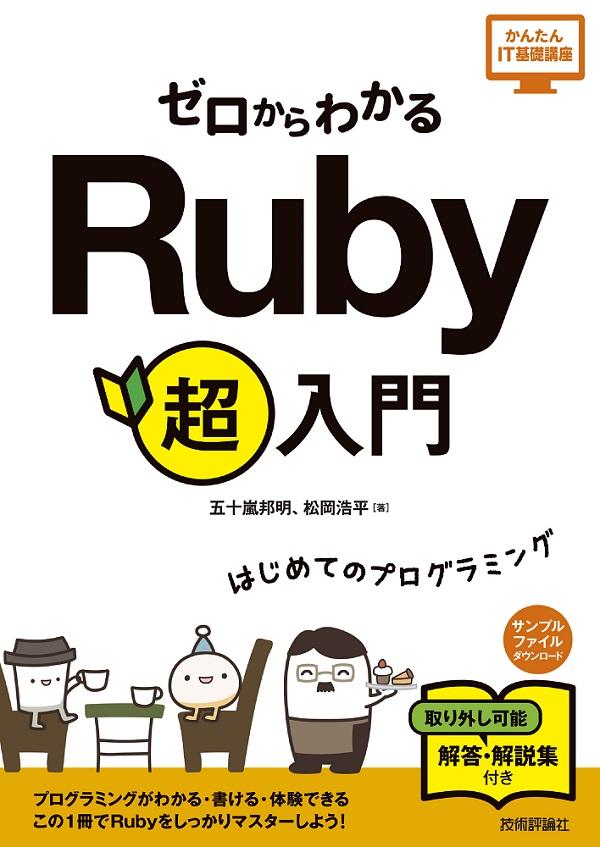 ゼロからわかる Ruby 超入門