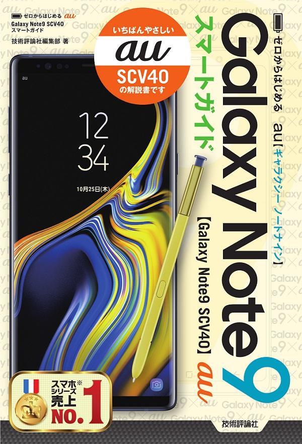 ゼロからはじめる au Galaxy Note9 SCV40 スマートガイド