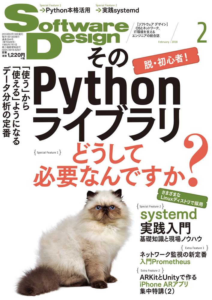 Software Design 2018年2月号