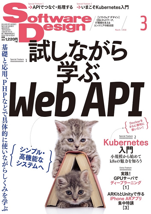Software Design 2018年3月号