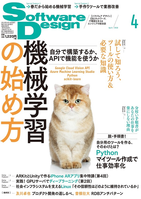 Software Design 2018年4月号