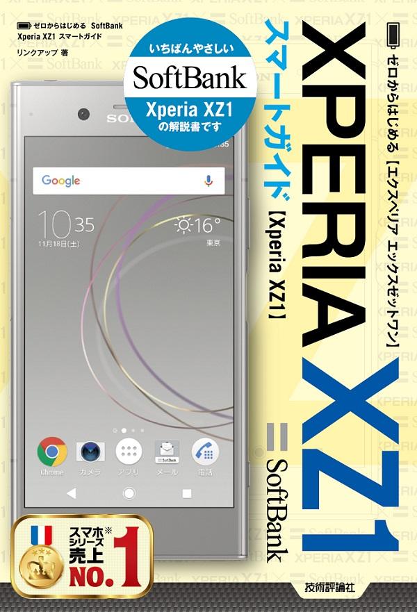 ゼロからはじめる SoftBank Xperia XZ1 スマートガイド