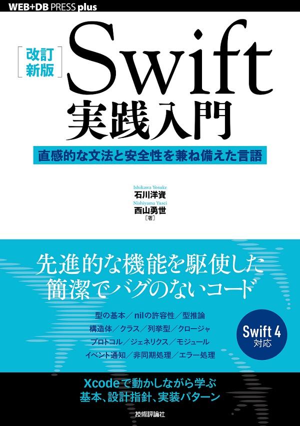 [改訂新版]Swift実践入門 ── 直感的な文法と安全性を兼ね備えた言語