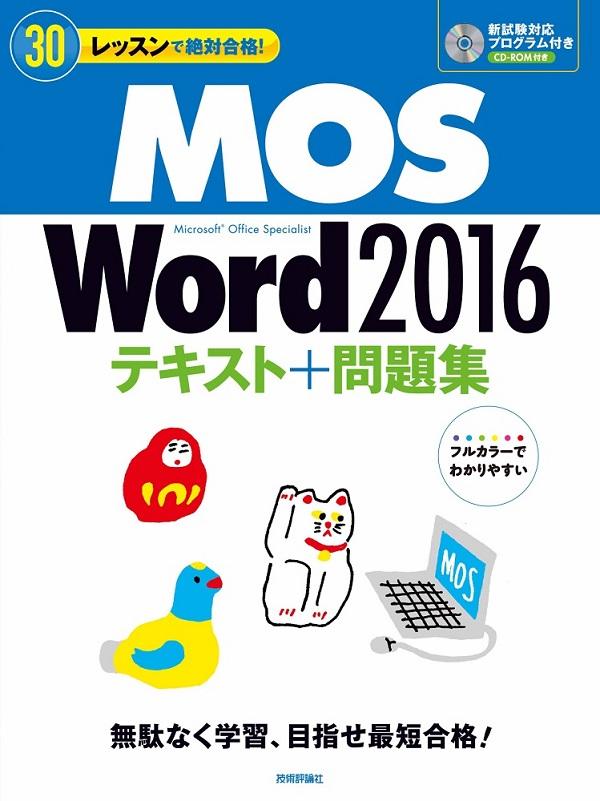 30レッスンで絶対合格!MOS Word 2016 テキスト+問題集