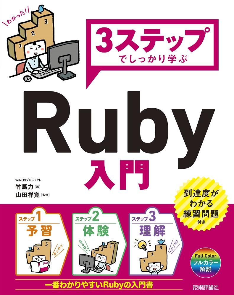 3ステップでしっかり学ぶ Ruby入門