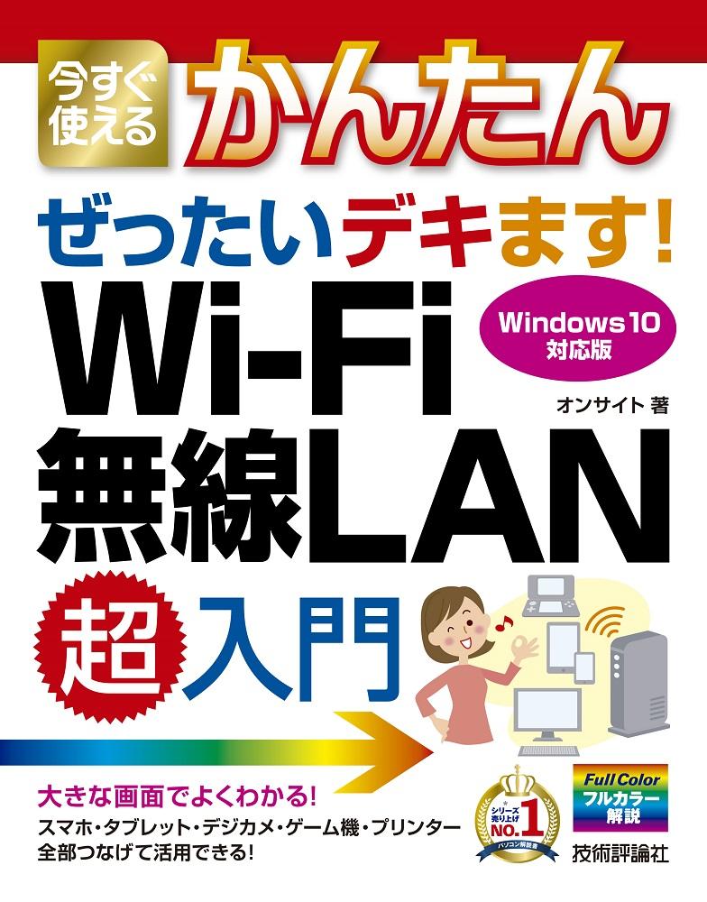 今すぐ使えるかんたん ぜったいデキます! Wi-Fi 無線LAN 超入門