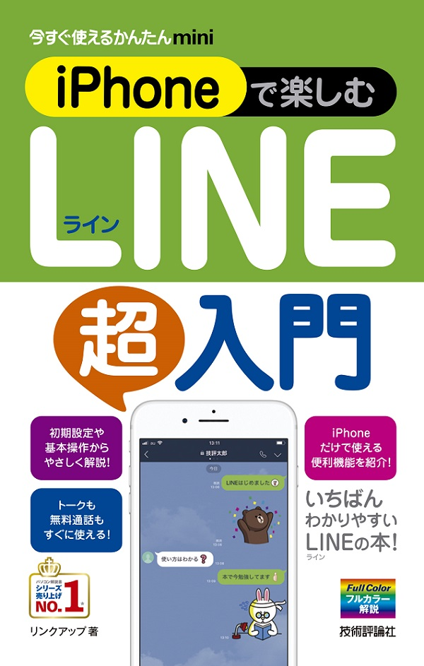 今すぐ使えるかんたんmini iPhoneで楽しむLINE超入門