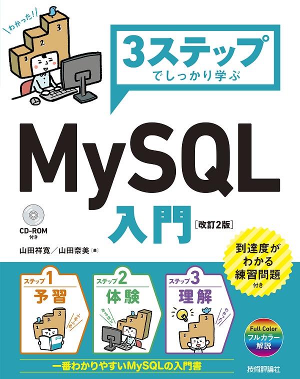3ステップでしっかり学ぶ MySQL入門[改訂2版]