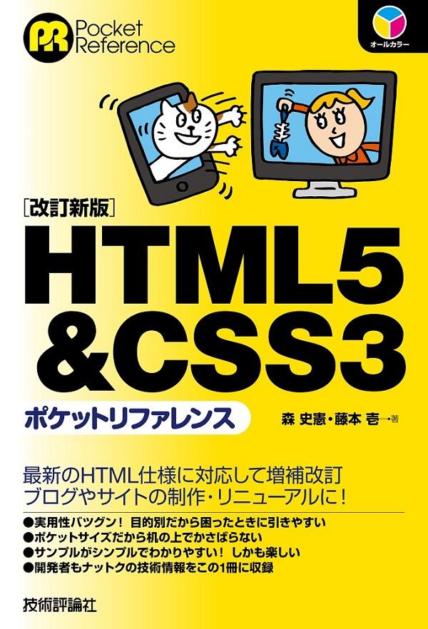 HTML5 & CSS3ポケットリファレンス[改訂新版]