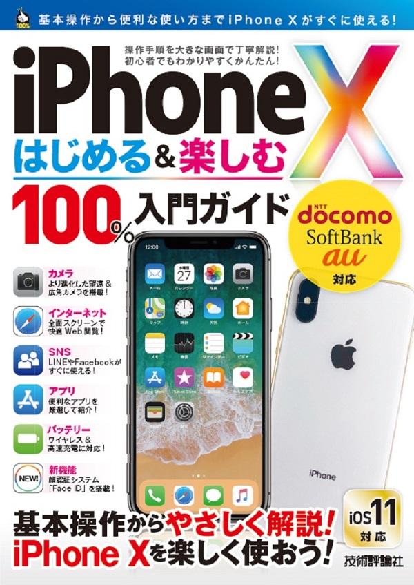 iPhone X はじめる&楽しむ 100%入門ガイド