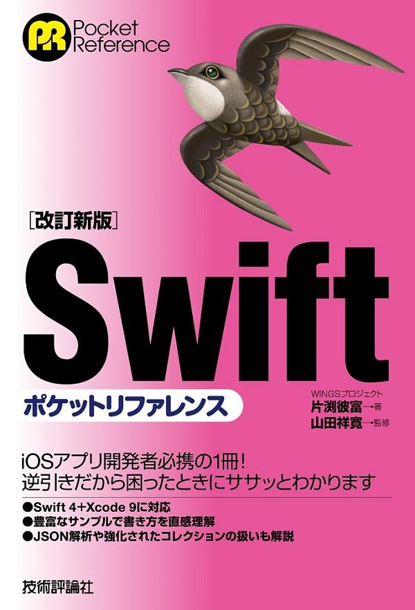 [改訂新版]Swiftポケットリファレンス