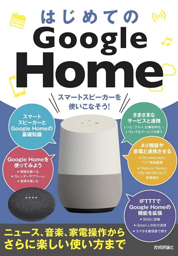 はじめてのGoogle Home スマートスピーカーを使いこなそう![ニュース,音楽,家電操作からさらに楽しい使い方まで]