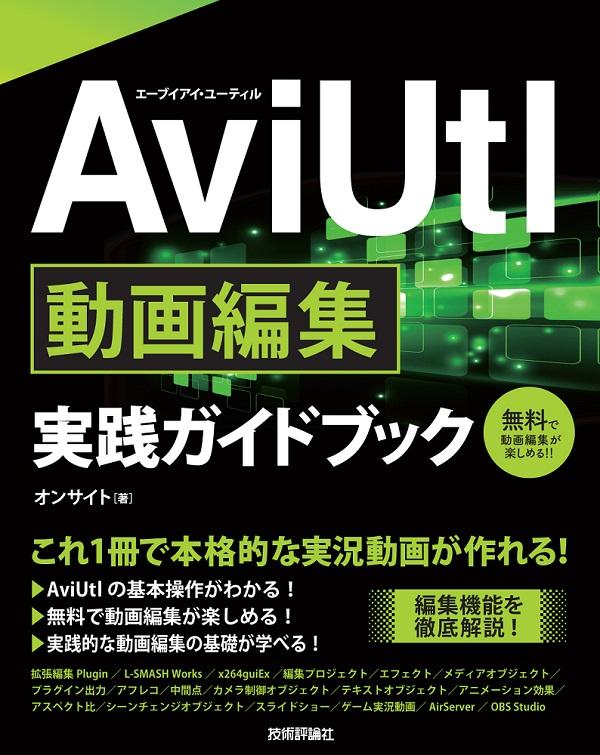 AviUtl 動画編集 実践ガイドブック