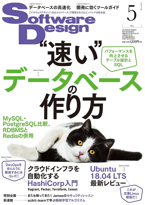 Software Design 2018年5月号