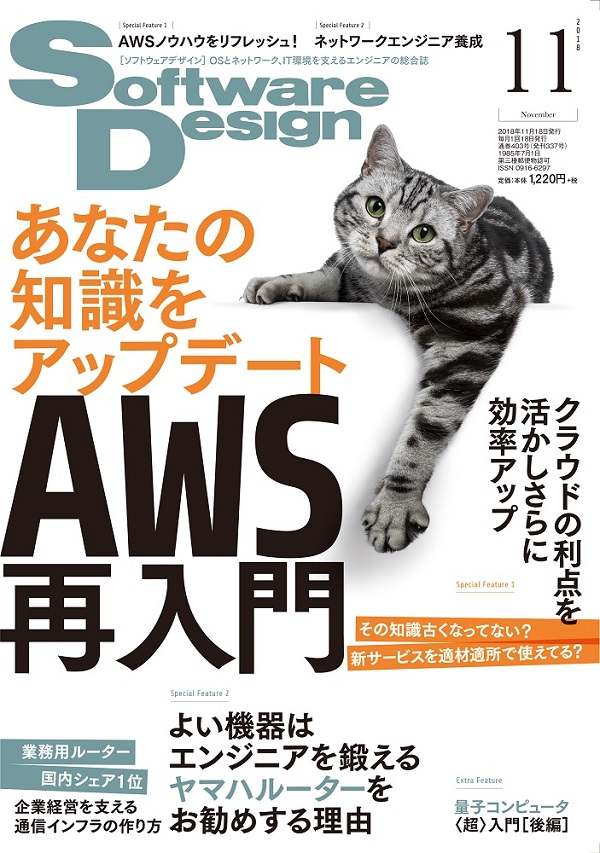 Software Design 2018年11月号
