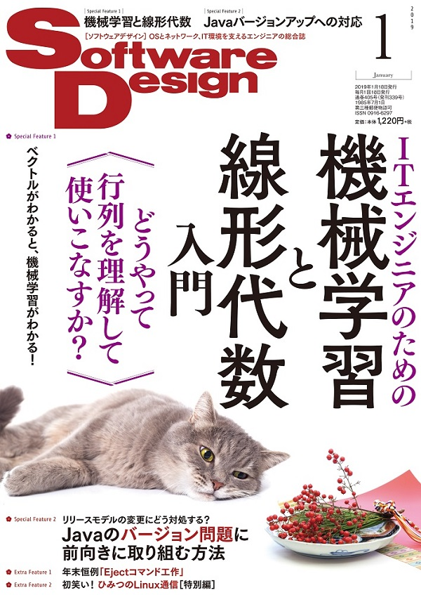 Software Design 2019年1月号