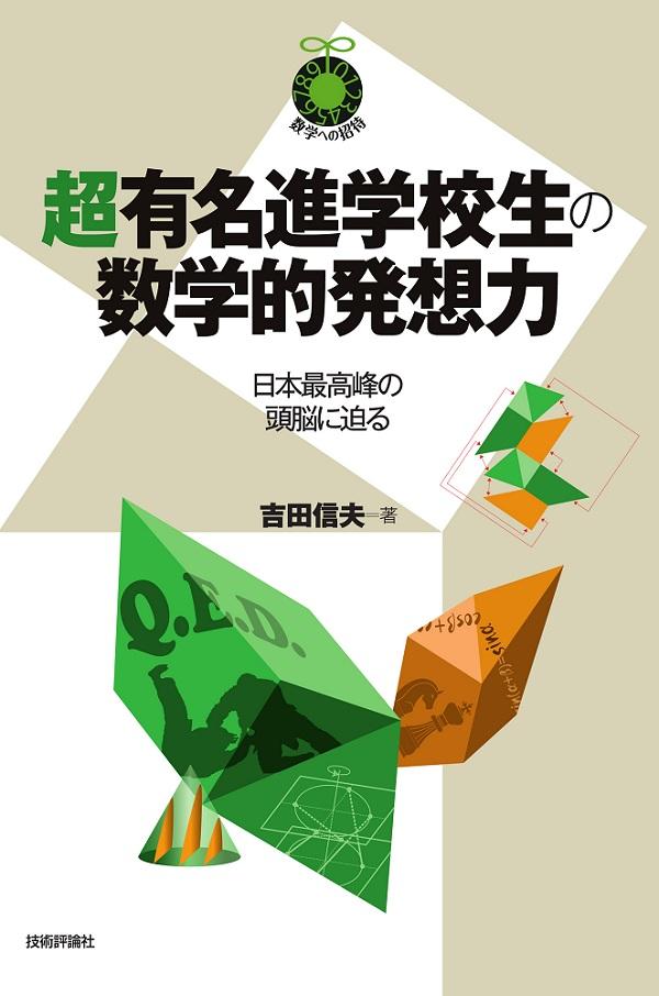 超有名進学校生の数学的発想力 ~日本最高峰の頭脳に迫る~