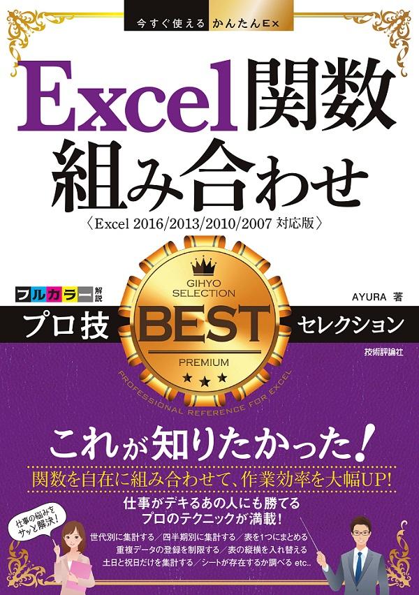 今すぐ使えるかんたんEx Excel関数組み合わせ プロ技BESTセレクション