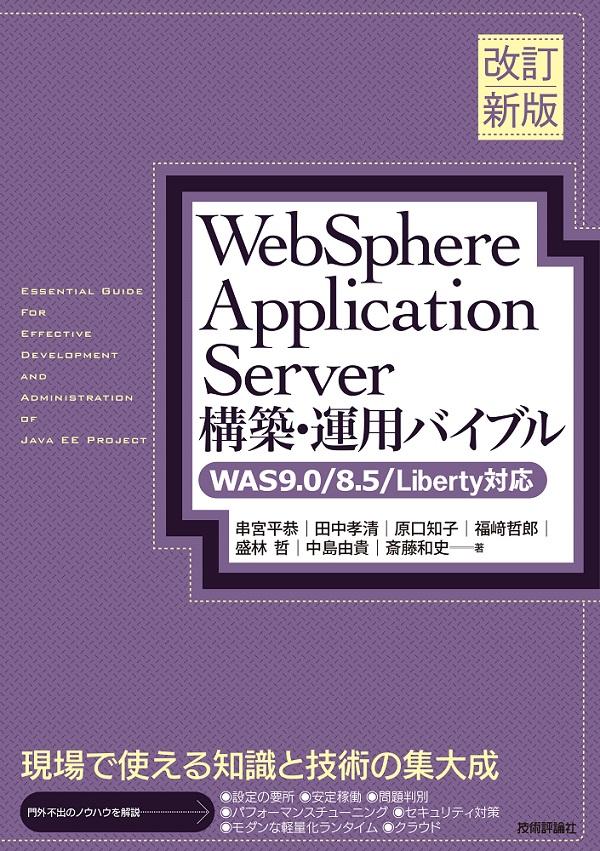 [改訂新版]WebSphere Application Server構築・運用バイブル【WAS9.0/8.5/Liberty対応】