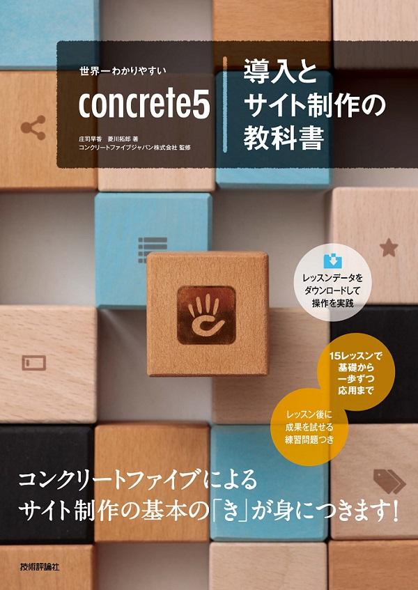 世界一わかりやすい concrete5導入とサイト制作の教科書