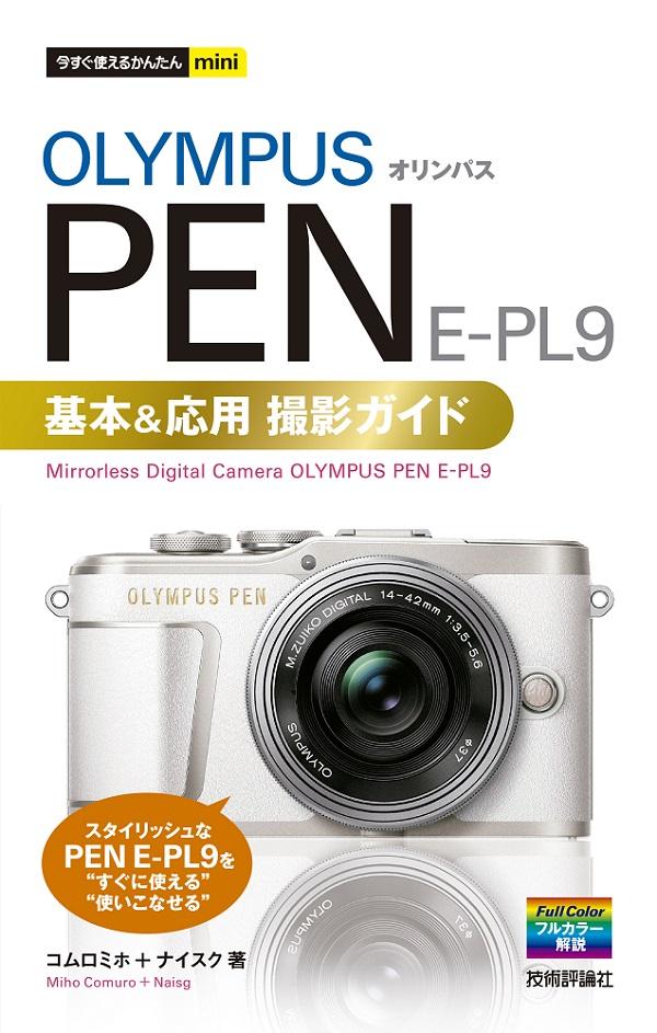 今すぐ使えるかんたんmini オリンパスPEN E-PL9 基本&応用撮影ガイド