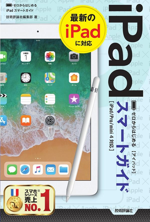 ゼロからはじめる iPad スマートガイド