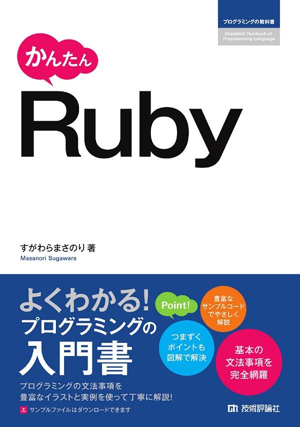かんたん Ruby
