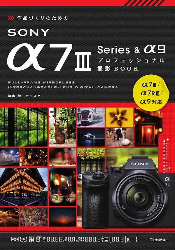 作品づくりのためのSONY α7Ⅲ Series &α9プロフェッショナル撮影BOOK