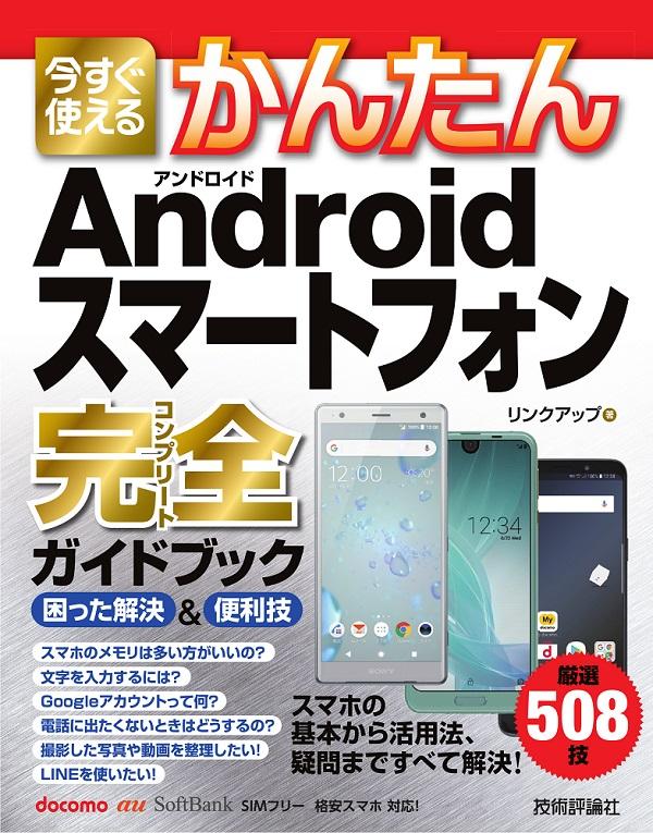 今すぐ使えるかんたん Androidスマートフォン 完全ガイドブック 困った解決&便利技
