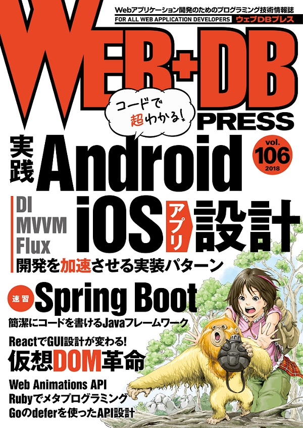 WEB+DB PRESS Vol.106