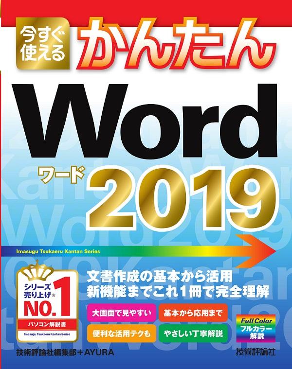 今すぐ使えるかんたん Word 2019