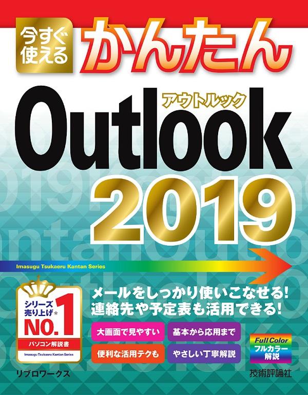 今すぐ使えるかんたん Outlook 2019
