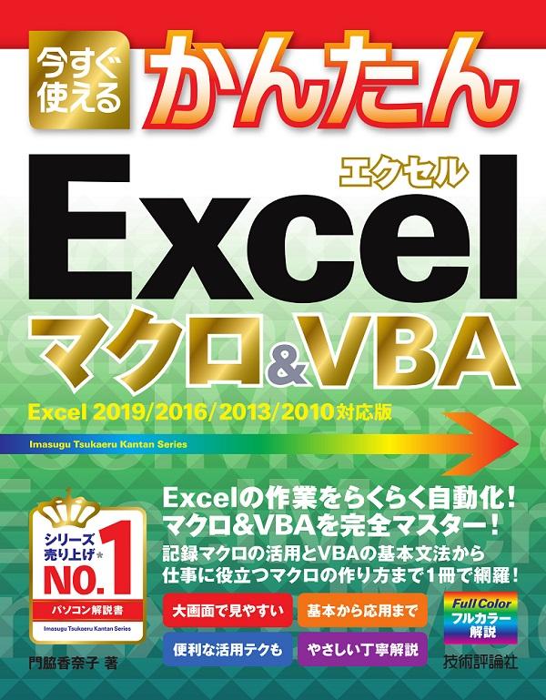 今すぐ使えるかんたん Excelマクロ&VBA[Excel 2019/2016/2013/2010対応版]