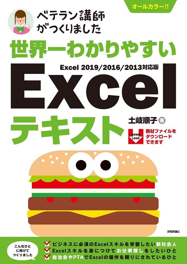 世界一わかりやすい Excelテキスト Excel 2019/2016/2013対応版