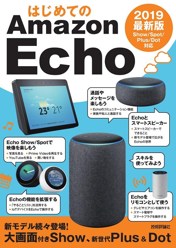 はじめてのAmazon Echo 2019 最新版 Show/Spot/Plus/Dot対応
