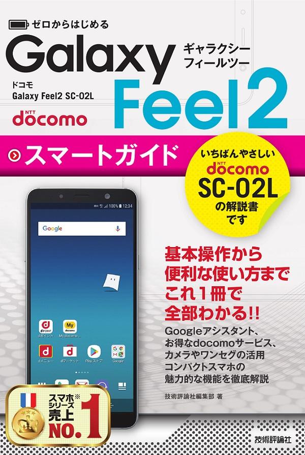 ゼロからはじめる ドコモ Galaxy Feel2 SC-02L スマートガイド