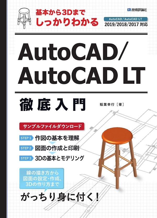 基本から3Dまでしっかりわかる AutoCAD/AutoCAD LT徹底入門
