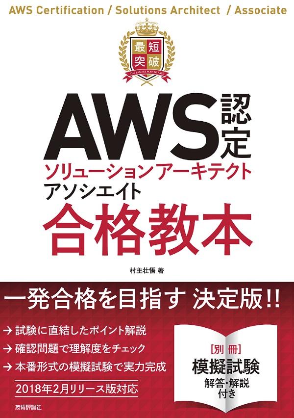 最短突破 AWS認定ソリューションアーキテクト アソシエイト合格教本